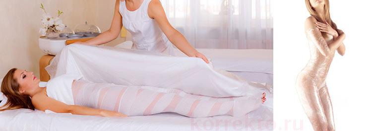 Салонные и домашние обертывания тела