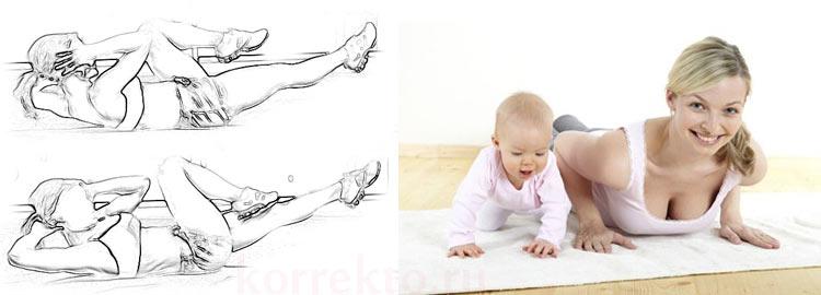 Упражнения для коррекции фигуры после родов