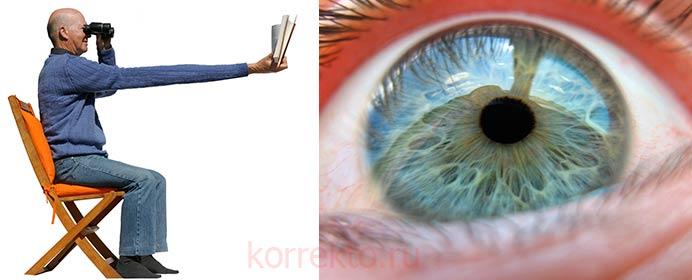 Как восстановить зрение при пресбиопии