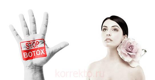 Замена ботоксу - иглоукалывание